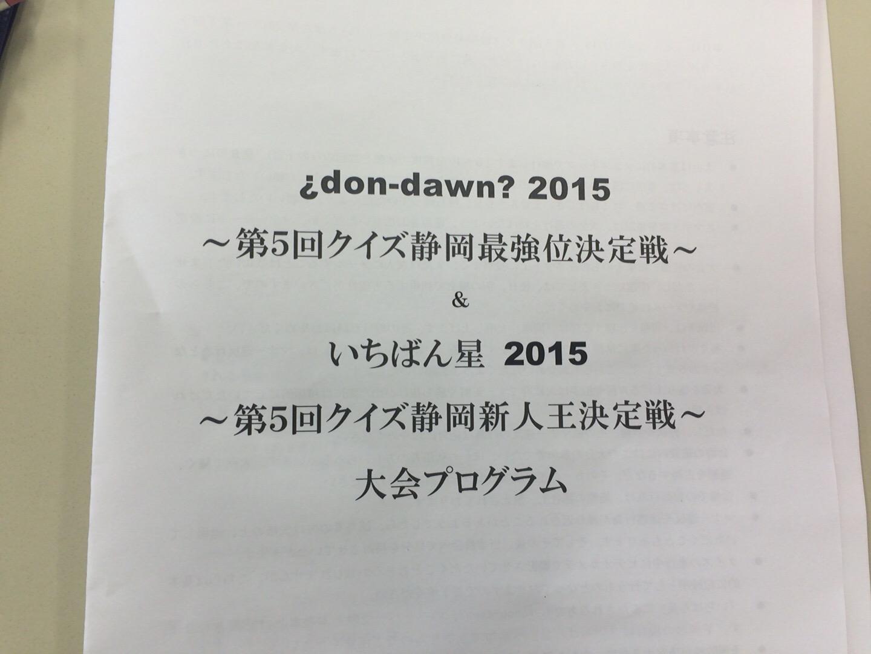 「クイズ静岡最強位決定戦」「クイズ静岡新人王決定戦」のイメージ